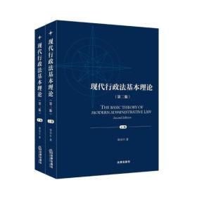现代行政法基本理论-(上下册)-(第二版)