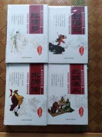 红楼梦 三国演义 水浒传 西游记 ( 四本合售)