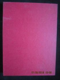 1996年一版一印:第二届中国曲艺节 【内为图片,铜版彩印】【平顶山市】【带函套】