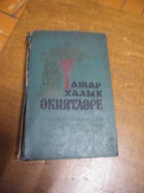 俄文原版书--1958年出版精装,彩色插图。