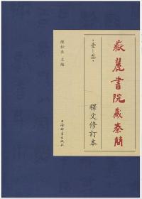 岳麓书院藏秦简(壹—叁)释文修订本