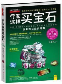 行家这样买宝石 全新第二版第2版 汤惠民 江西科学技术出版社 9787539048185