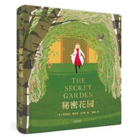 9787548929499-yb-秘密花园