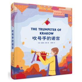吹号手的诺言(纽伯瑞儿童文学金奖作品,中世纪的魔幻历险传奇。)