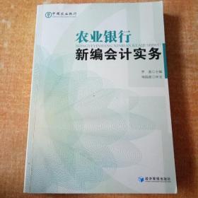农业银行新编会计实务