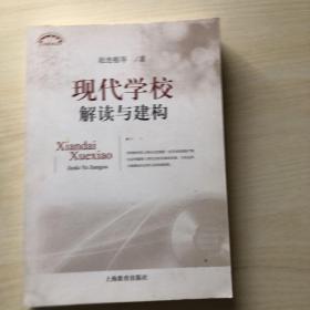 上海教育丛书  《现代学校解读与建构》