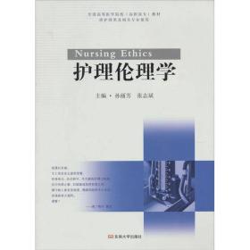 全国高等医学院校(高职高专)教材:护理伦理学