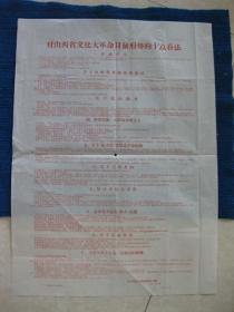 【文革布告】对山西省文化大革命目前形势的十点看法(4开北京师范大学赴晋革命串联《火炬》战斗队)