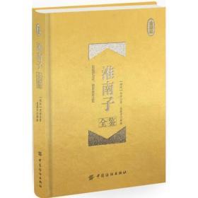 淮南子全鉴:珍藏版