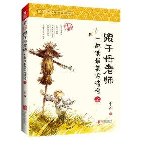 跟于丹老师一起读最美古诗词(秋实卷)(新版)