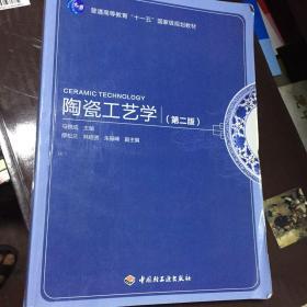 """普通高等教育""""十一五""""国家级规划教材:陶瓷工艺学(第2版)"""