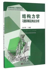 结构力学习题详解与难点分析/高等学校土木建筑专业应用型本科系列规划教材