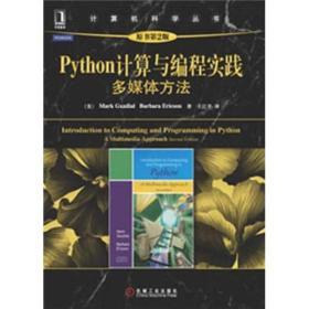 Python计算与编程实践:Python计算与编程实践·多媒体方法