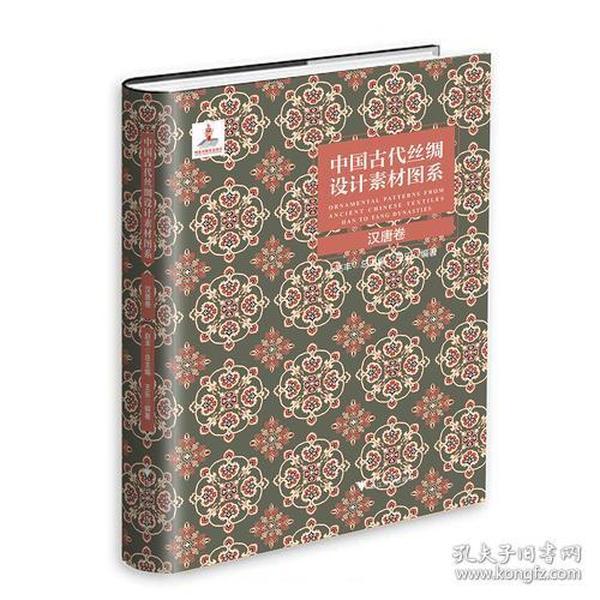 中国古代丝绸设计素材图系:汉唐卷