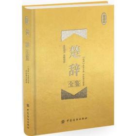 楚辞全鉴:珍藏版