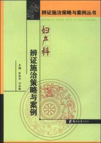 辨证施治策略与案例丛书:妇产科辨证施治策略与案例