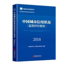中国城市信用状况监测评价报告2018