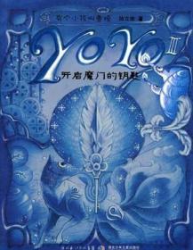 开启魔门的钥匙-YOYO(III)
