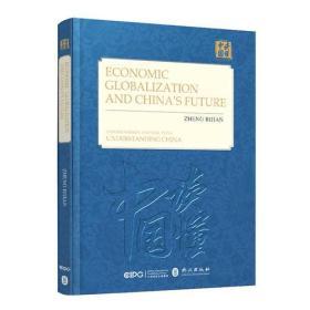 中流击水:经济全球化大潮与中国之命运(英文版)