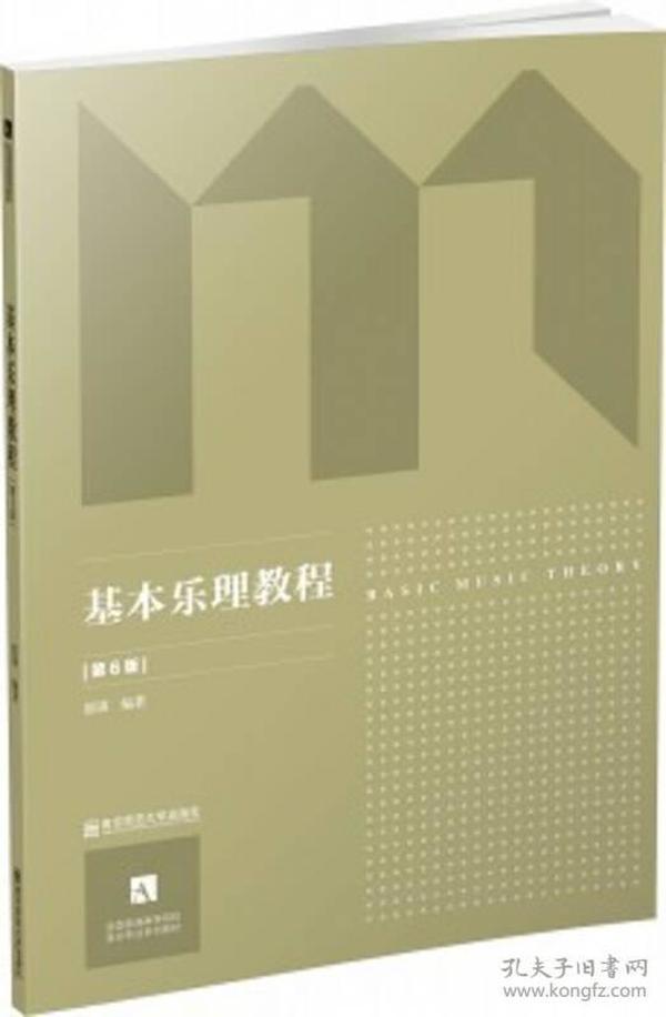 【二手包邮】基本乐理教程-第6版 郭锳 南京师范大学出版社