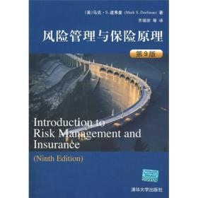 风险管理与保险原理(第9版)