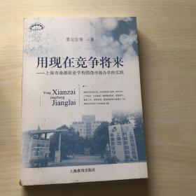 上海教育丛书  《用现在竞争将来》