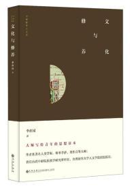 文化与修养:中研院学人文库