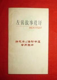 左传故事选译,上海古籍出版社1978年一版一印