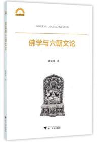 佛学与六朝文论