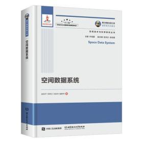 国之重器出版工程 空间数据系统