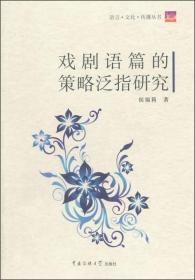 语言·文化·传播丛书:戏剧语篇的策略泛指研究