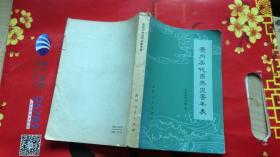 贵州历代自然灾害年表