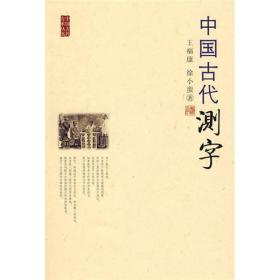 中国古代测字
