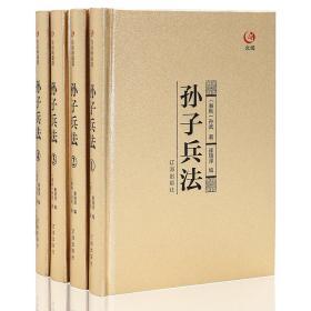 【精装】众阅典藏馆全4册--孙子兵法q