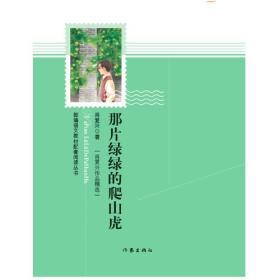 那片绿绿的爬山虎(肖复兴作品精选)【塑封】