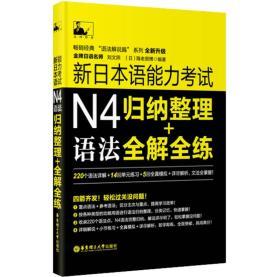新日本语能力考试N4语法:归纳整理+全解全练刘文照华东理工大