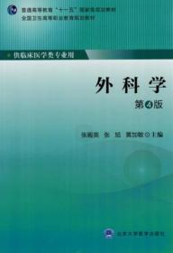 外科学(第4版)