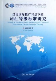 汉语国际传播与国际汉语教学研究丛书:汉语国际推广背景下的词汇等级标准研究