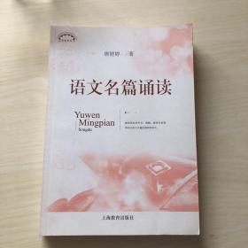 上海教育丛书  《语文名篇诵读》