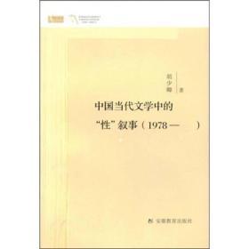 """中国当代文学中的""""性""""叙事(1978)"""
