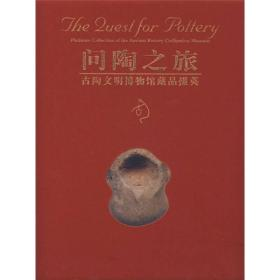 问陶之旅:古陶文明博物馆藏品掇英