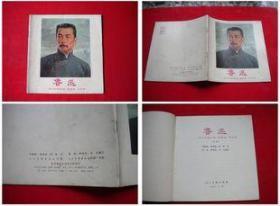 《鲁迅》潘鸿海等绘,人美1975.12一版一印9万册,1788号,连环画