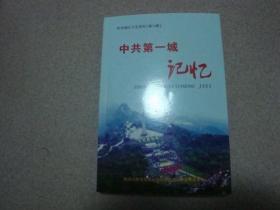 中共第一城记忆(阳泉城区文史资料第六辑)