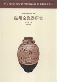 中国古代陶瓷研究辑丛:磁州窑瓷器研究