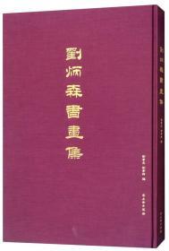 刘炳森书画集