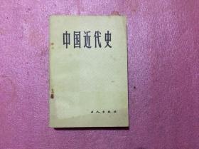 中国近代史