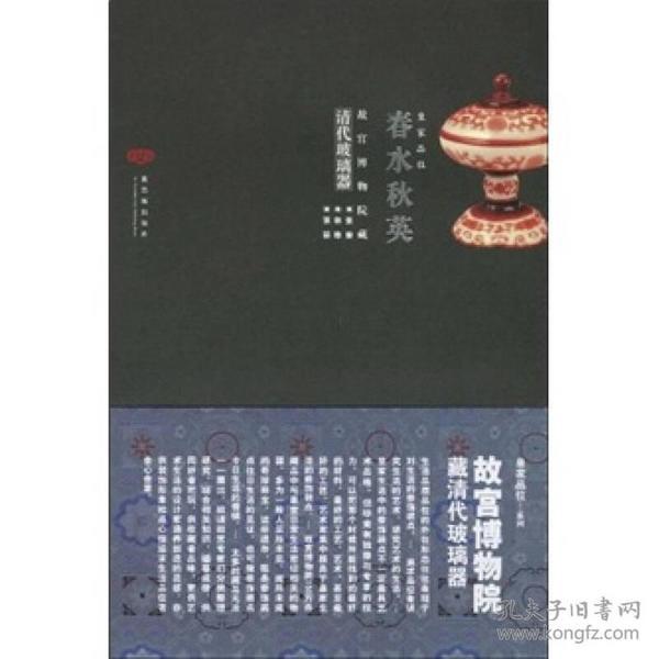 皇家品位:春水秋英:故宫博物院藏清代玻璃器