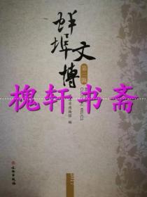 蚌埠文博(第二辑)