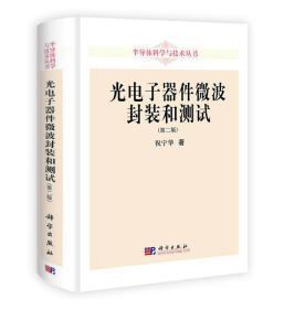 半导体科学与技术丛书:光电子器件微波封装和测试(第2版)