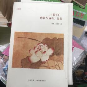 三教归一:佛教与道教、儒教